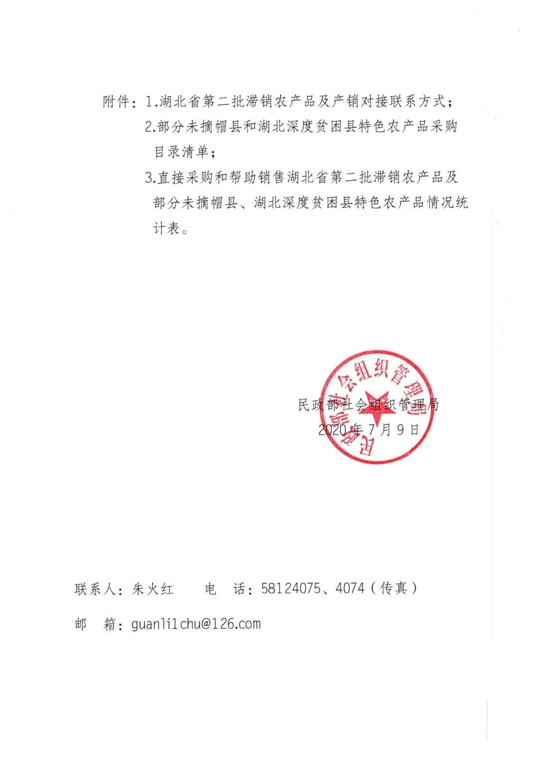 附件1:民政部通知第2页.jpg